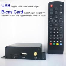 KUNFINE 12V~24V Car Digital TV Tuner Box ISDB-T with PVR for Japan Brazil Chile