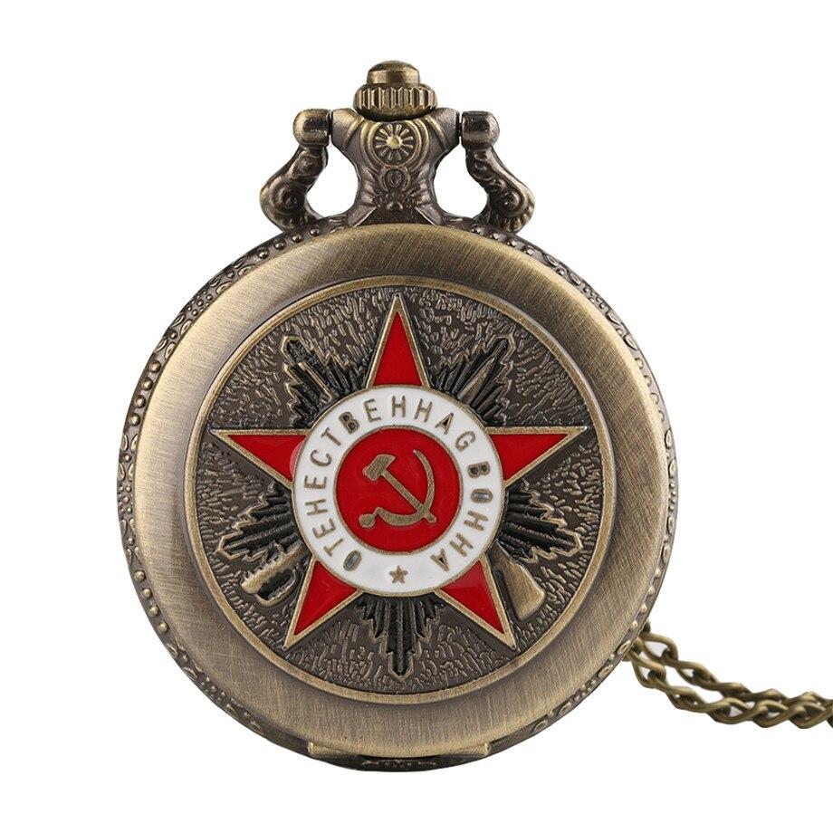 USSR Retro Bronze Pocket Watch Pentagram Party Emblem Soviet Union Symbol Sickle Stylish Quartz Pocket Watches With Chain CCCP