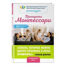 Принципы Монтессори. 35 практических советов (978-5-04-096550-2, 184 стр., 0+)