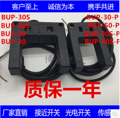 Spot Groove Type photoelectric switch sensor BUP-30S-P BUP-30-P BUP-50-P BUP-50S-PSpot Groove Type photoelectric switch sensor BUP-30S-P BUP-30-P BUP-50-P BUP-50S-P