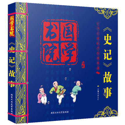 Chinese classics Cultures Book Historical Records by Sima Qian with pinyin / Kids Early Educational BookChinese classics Cultures Book Historical Records by Sima Qian with pinyin / Kids Early Educational Book