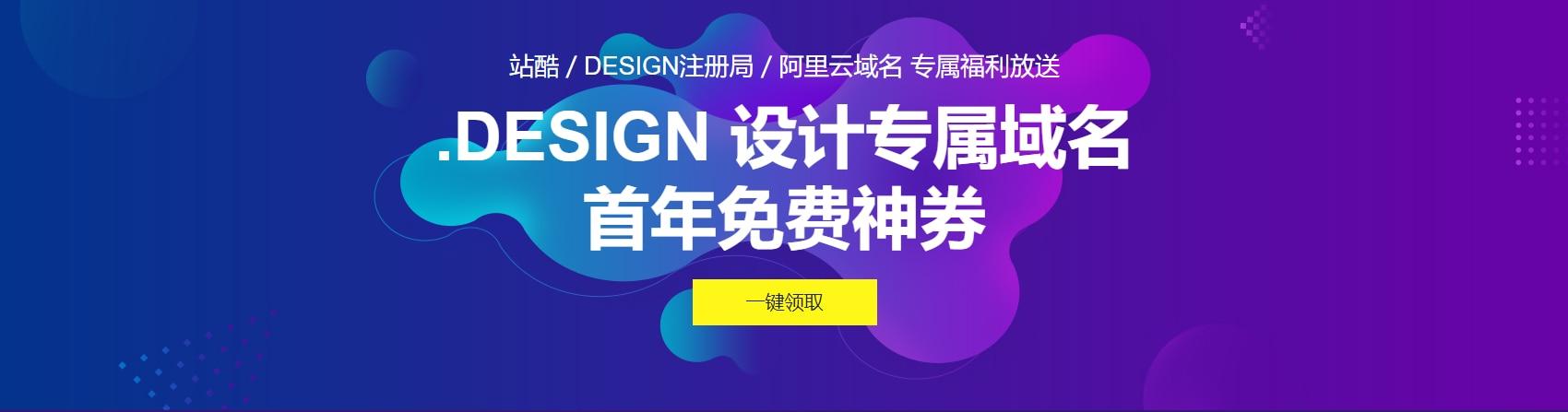 阿里云免费领取一年 .DESIGN 设计专属域名 : Design 2019 third