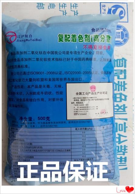 500g de grau Alimentício de alta dispersos pigmento de dióxido de titânio branco branqueamento agente para os aditivos alimentares