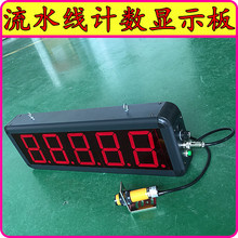 Sale Infrared Induction Automatic Counter Conveyor Belt Loading Recorder Assembly Line Large Screen LED Digital Display Counter