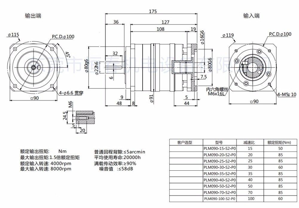 PLM090-L2-16