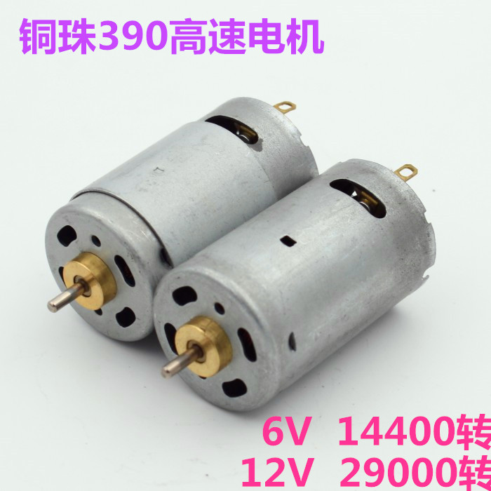 390 high speed micro copper ball magnetic 6v 12v mini for Dc motor controller for electric car