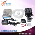 Cooling Semiconductor refrigeration cooling water system of small  mini pets condition enclosure cooling fan