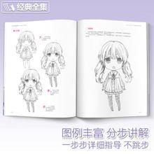 Comic basis tutorial piękne artykuły dla dziewczynek początkujący początek zero oparte słodkie bohaterowie kreskówek podręczniki dla dorosłych tanie tanio Chiński (uproszczony) 2010-teraz Książka w miękkiej okładce