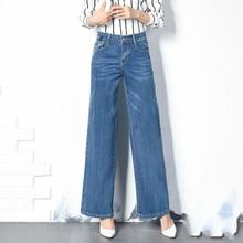 New 2019 Spring Jeans Women High Waist Cowboy Wide Leg Pants Vintage Cowboy Full Length Pants Loose Denim Pants 2017 spring new cowboy belt pants loose legs were thin pants wide leg pants