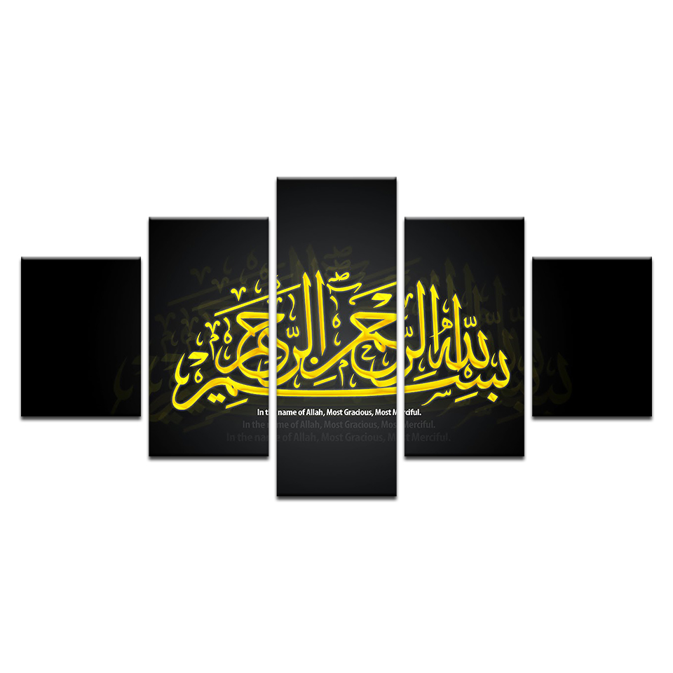 HD Print Wall Canvas Art Islamic Muslim Arabic Bismillah Quran Calligraphy  Religious Poster Modular Wall Picture for Living Room
