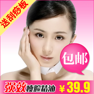 Powerful compact face-lift essential oil male women's slimming product essence