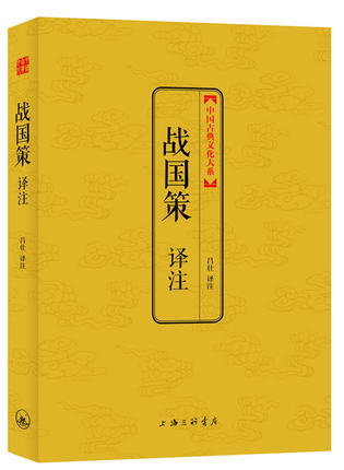 The Book of Strategies of the Warring States. a Classic of the Chinese School of Law,Chinese classic bookThe Book of Strategies of the Warring States. a Classic of the Chinese School of Law,Chinese classic book