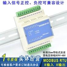 Протокол MODBUS Удлинительный выносной модуль ввода-вывода 8 Вход 8 выходное реле Обнаружение сигнала RS232/485