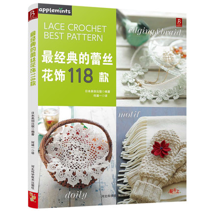 Classic Lace Flower Accessories Knitting Crochet Book Table Mat Curtains Earring,Necklace Lace Crochet Best Pattern Book