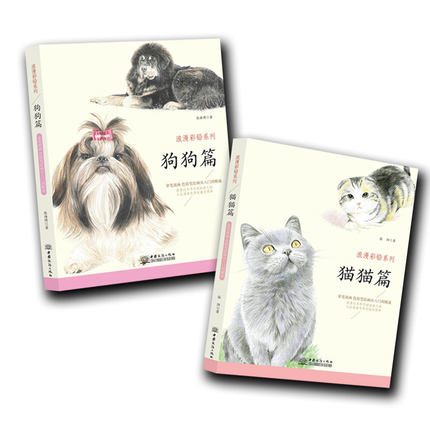 Animal Dog Cats drawing books for learning paintings Chinese art book color pencil painting textbook Pack of 2 chinese pencil drawing book 38 kinds of flower painting watercolor color pencil textbook tutorial art book