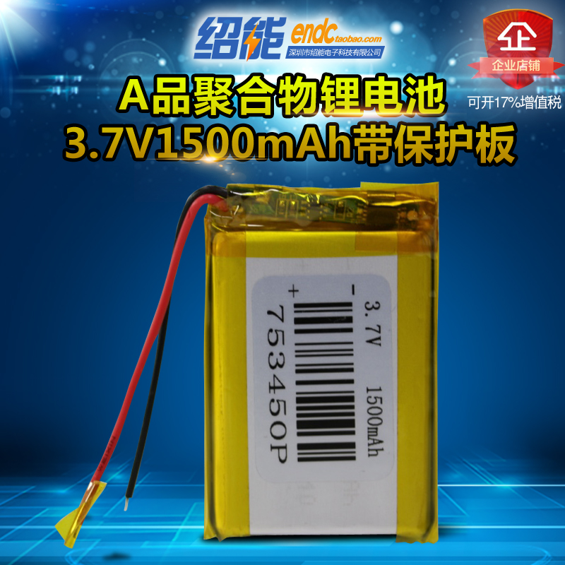 3.7V 1500mah lithium polymer battery 753450 data acquisition handheld scanner with protection board Li-ion Cell