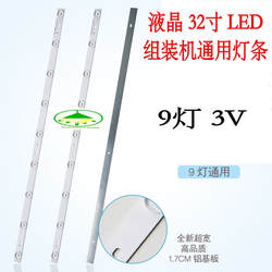 Новый комплект одежды из 3 предметов 32 ''63 см * 1,7 см 9 светодиодный s Подсветка лампы светодиодный Strips w/оптические линзы Fliter для ТВ Панель