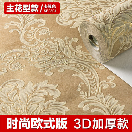 High Quality Luxury Europe 3D Wallpaper Non-woven Damascus Wallpapers Home Decor Yellow Wall Paper Mural Papel fashion rustic wallpaper 3d non woven wallpapers pastoral floral wall paper mural design bedroom wallpaper contact home decor