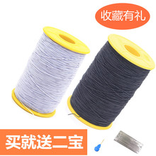 2018 New Elastic Band Sewing Elastic Belt, Round Rope Pulling, Wrinkle, Skirt Garment Accessories, Sewing Thread, Rubber Cord.