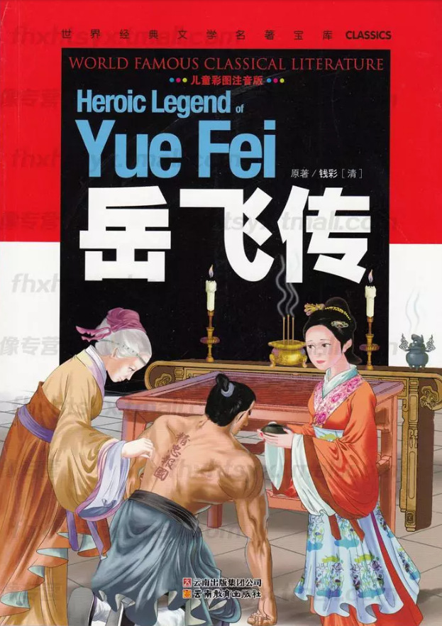 Celebrity Biography Yue Fei story Chinese great man