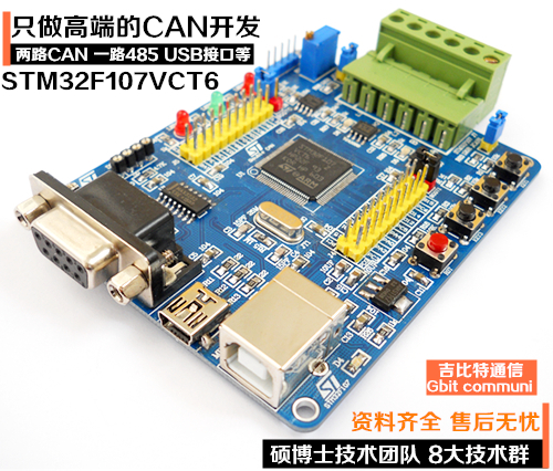 CAN Bus Development Board Dual CAN Module STM32F107VCT6