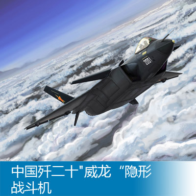 Assembly model <font><b>Trumpet</b></font> hand model 1/144 China aircraft Toys image