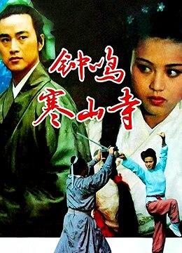 《钟鸣寒山寺》1991年中国大陆剧情电影在线观看