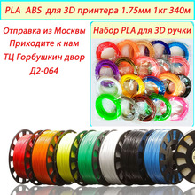 PLA!! оригинальный Анет 3d пластиковые нити для 3d-принтер и 3d ручка/много цветов 1 кг 340 м/экспресс доставка из Москвы