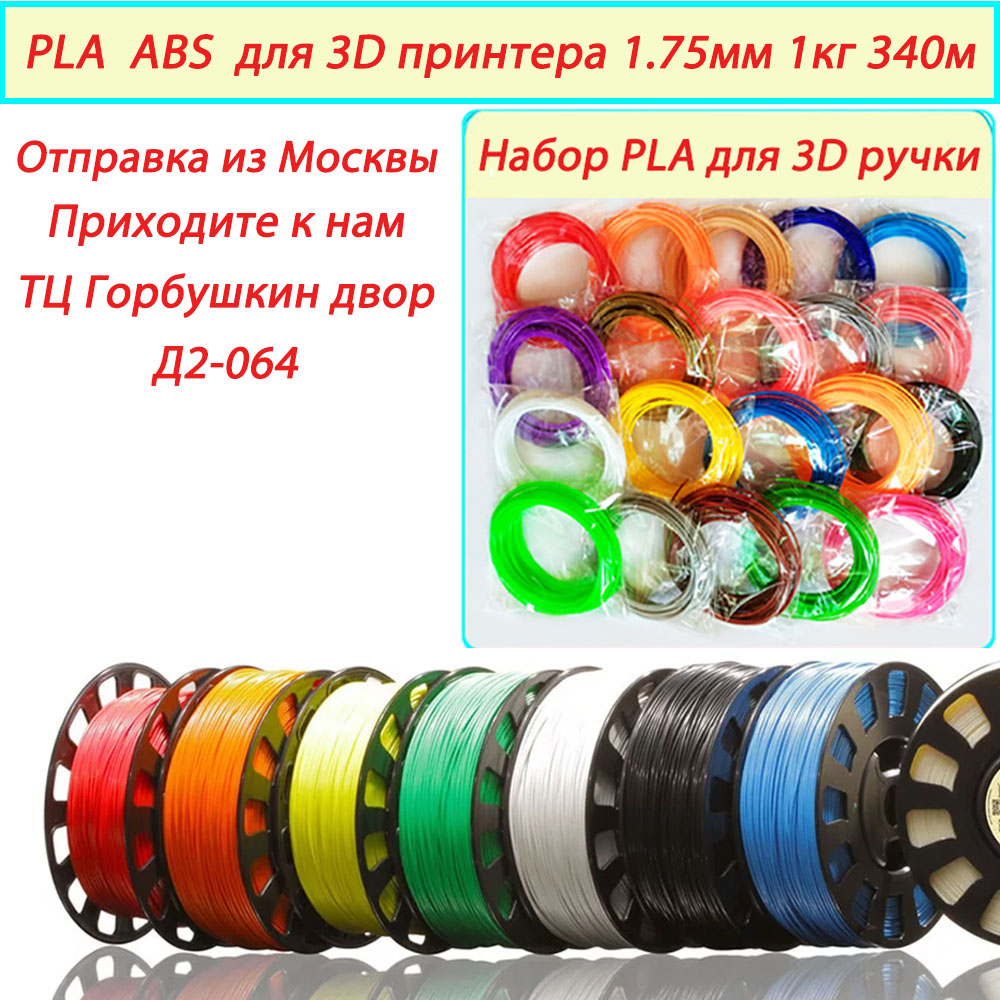 PLA !! ABS!! Glow in dark YOUSU filament plastic for 3d printer 3d pen/ 1kg 340m/5m 20 colors/ shipping from Moscow