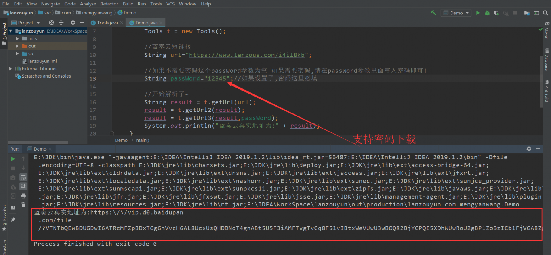 Java版蓝奏云真实地址获取源码