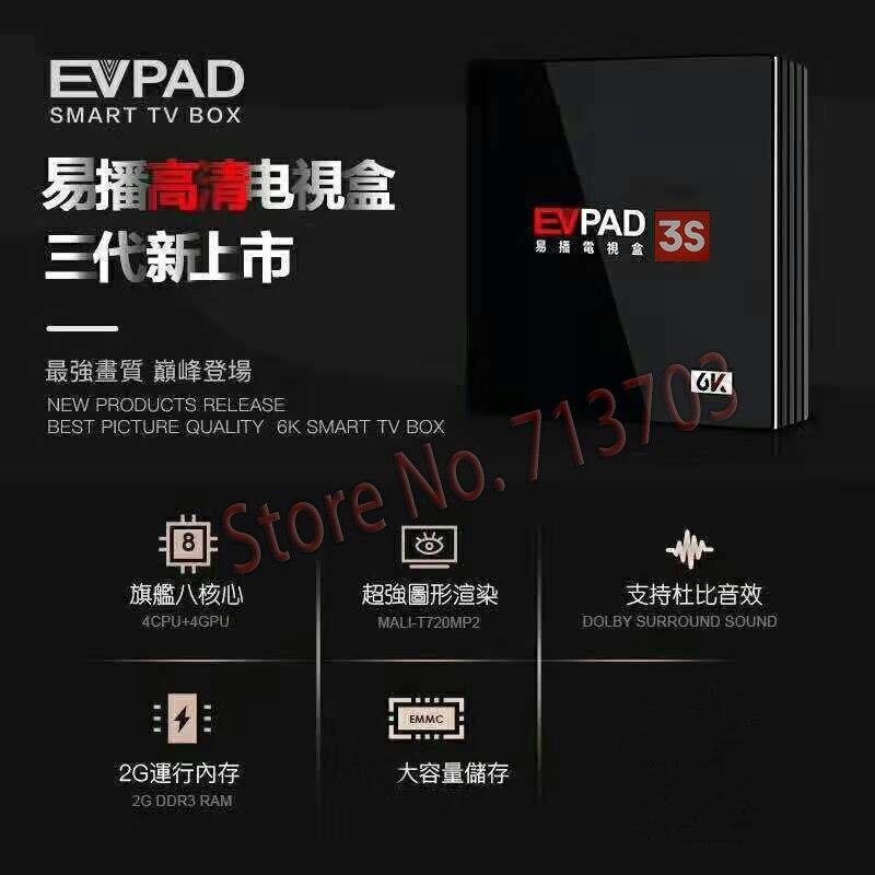 6K EVPAD 3S 8GB Smart Android TV Box 2020 IPTV Asiatischen Koreanische Japanischen HongKong Singapur Malaysia Indonesien freies TV Live Kanäle