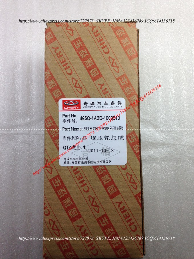 Шкив в сборе-Натяжной регулятор CHERY QQ 1.1L сладкий 1.1L QQ, S11, MVM QQ DONGAN 465Q двигатель 465Q-1A2D-1000910 465Q1A2D1000910
