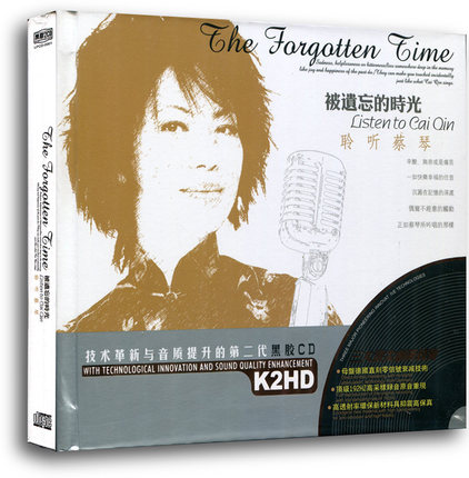 Listen To Cai Qin Chinese original CD music book with high quality (2 CD) ,chinese famous singer Tsai CD listen to this