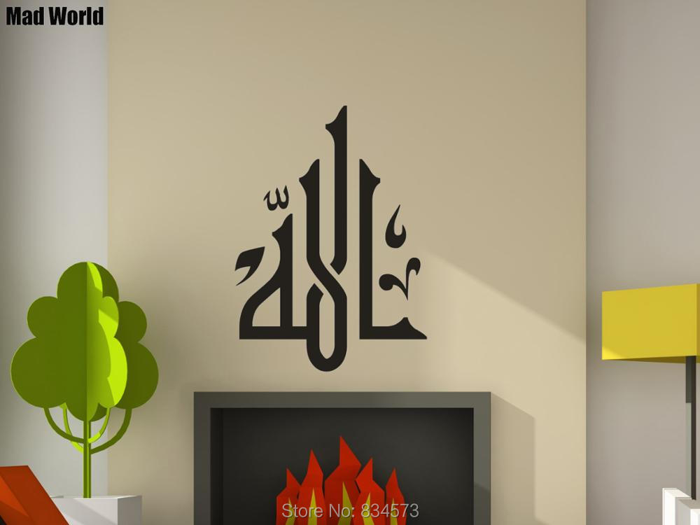 Allah Tall Kufic Arabic Islamic Calligraphy Wall Art Stickers Wall Decals Home DIY Decoration Removable Room Decor Wall Stickers