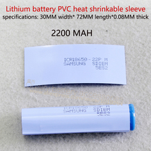 18650 battery package skin casing shrink film capacity standard 2200MAH heat shrinkable