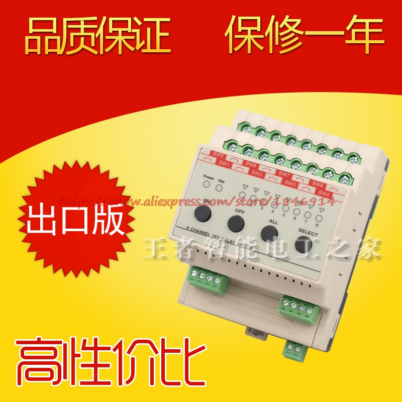Free Shipping   Intelligent Home Furnishing 8 16A Relay Lighting Switch Actuator Light Controller  System Module Modbus