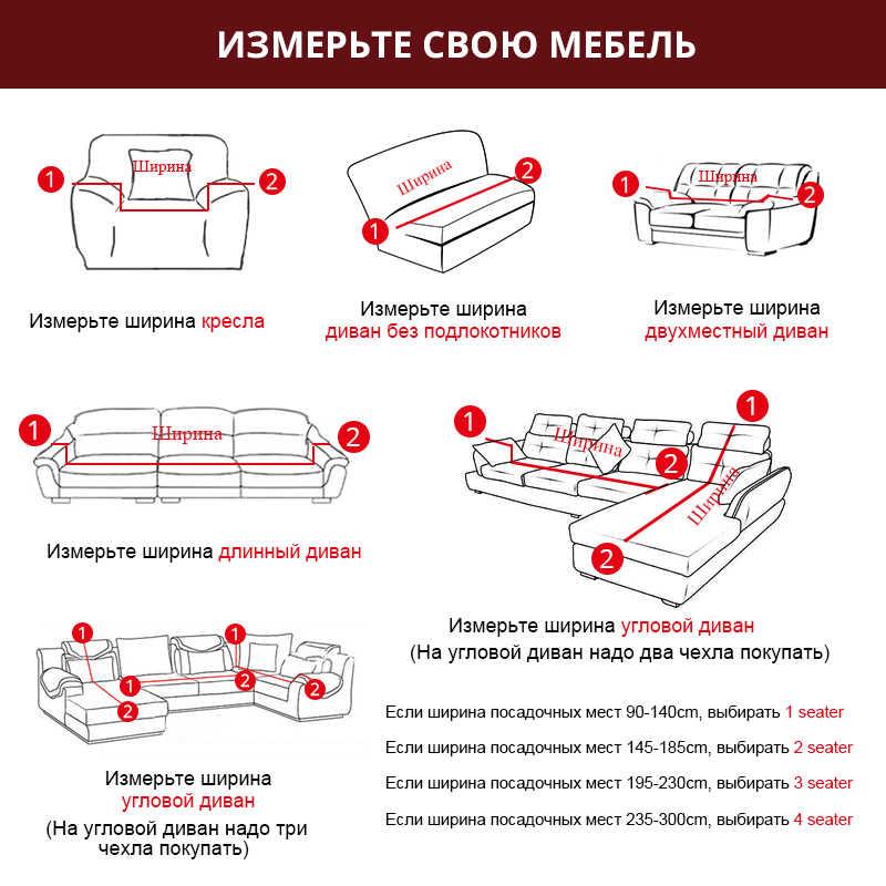 ユニバーサルストレッチソファカバータイトなラップスパンデックスソファ本のカバー断面ソファアームチェア家具カバー 1/2/3/ 4 シート SC033