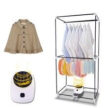 Воздушно-сухая портативная Бытовая сушилка, складная мини-сушилка, сушильная машина, установка с шкафом для одежды, синхронизация ITAS2203