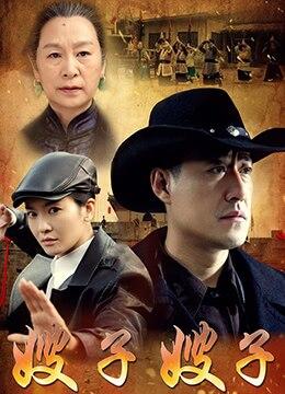 《嫂子·嫂子》2015年中国大陆剧情,战争电视剧在线观看