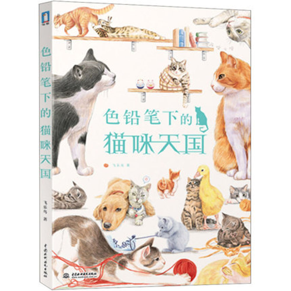 Chinese Color Pencil Drawing Animal Pet Cat Art Painting Book Tutorial art book chinese color pen pencil drawing book about small town chinese art techniques painting coloring book