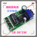 5pcs (18~36)*1W ,AC 180~260v High power Driver For LED Lamp Light Constant Current Driver Power Supply