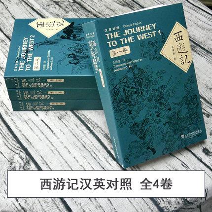 중국어와 영어 이중 언어 소설 소설 책에서 서쪽으로 5 pcs 여행-에서책부터 사무실 & 학교 용품 의  그룹 2