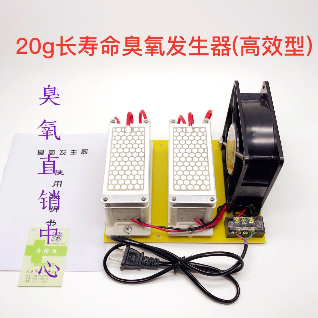 20G Ozone Generator (long-life Type) Ozone Disinfector20G Ozone Generator (long-life Type) Ozone Disinfector