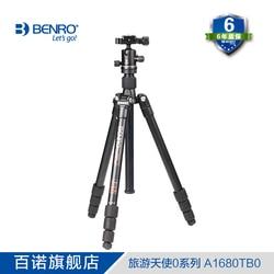 A1680TB0 tripod aluminum alloy SLR camera three tripod platform set  CD50