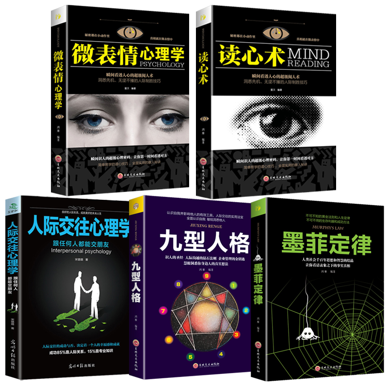 New 5 Books New Murphy's Law / Mind Reading / Nine Personality / Micro-expression Psychology Books For Adult (Chinese Version)