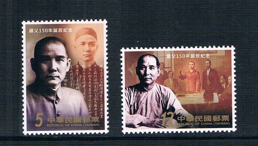 Taiwan 2015 age 330 the father of Sun Zhongshan's 150 birthday anniversary stamps 2 new 1118 cr0542 slovakia 2015 world war ii 70 anniversary of the soviet flag of berlin 1 0825 new stamps
