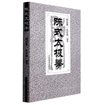 Chinese Kung Fu ,Wushu Book ,Taichi Martial Arts Book, Classified Bilingual Chen Style(Tai jiquan)the simplified