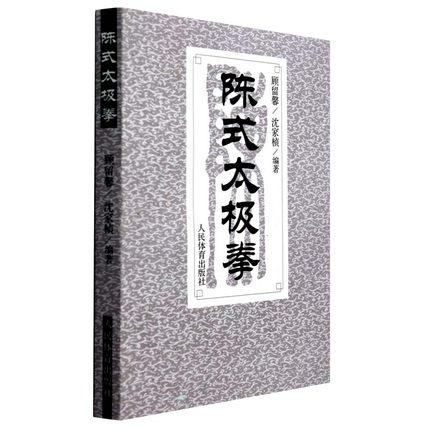 Chinese Kung Fu ,Wushu Book ,Taichi Martial Arts Book, Classified Bilingual Chen Style(Tai Jiquan)the Simplified