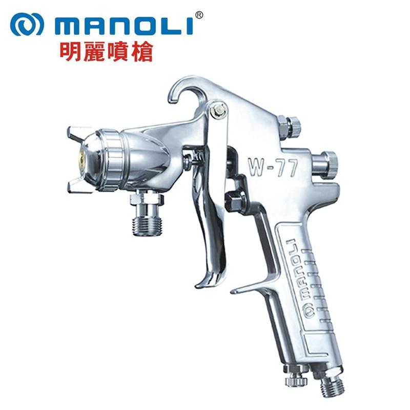 Manoli Spray gun W-77-02 Pressure feed type, W77-02 painting gun, 1.2mm nozzle size, free shipping 77