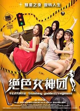 《绝色女神团》2017年中国大陆喜剧,爱情电影在线观看